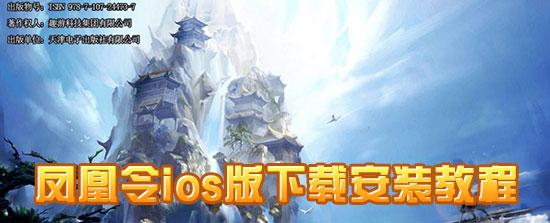 凤凰令ios果盘版下载