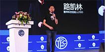 2017TFC|雷神科技路凯林:雷神三年登上新三板的幕后