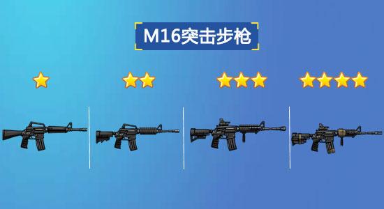 闪弹少女M16突击步枪