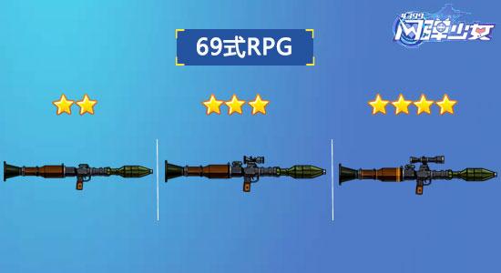 闪弹少女69式RPG