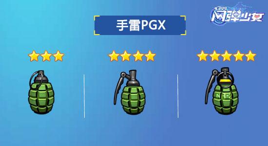 闪弹少女手雷PGX
