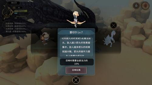 魔女之泉3玩偶大全