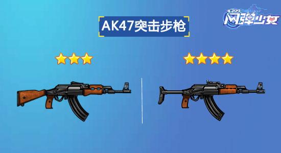 闪弹少女AK47突击步枪