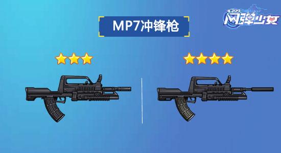 闪弹少女MP7冲锋枪