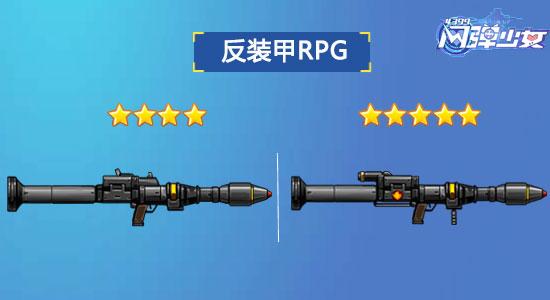 闪弹少女反装甲RPG