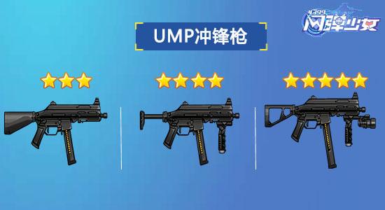 闪弹少女UMP冲锋枪
