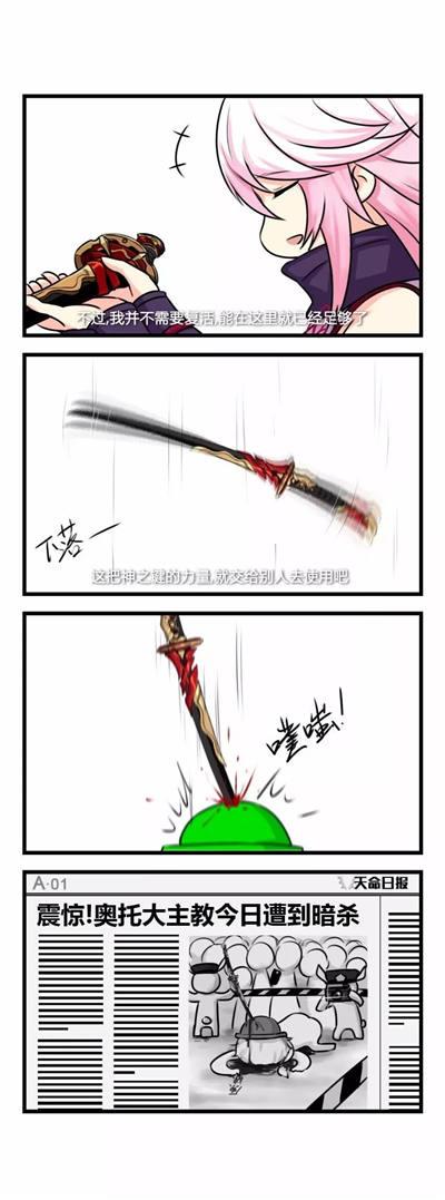 崩坏3漫画