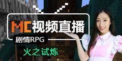 我的世界视频直播 11月4日剧情RPG火之试炼
