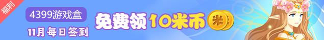 小花仙4399游戏盒11月签到送10米币