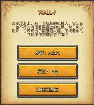 不思议迷宫WALL-F选什么 WALL-F奖励一览