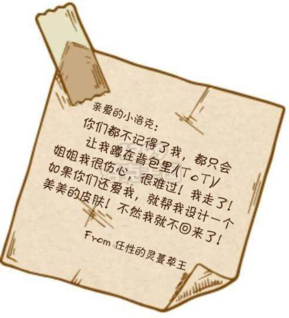洛克王国灵蔓草王的信