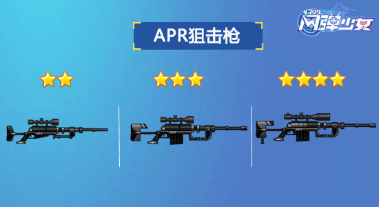 闪弹少女APR狙击枪