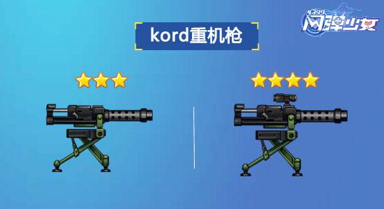闪弹少女Kord重机枪