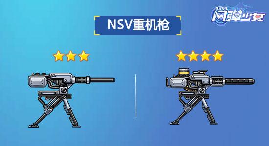 闪弹少女NSV重机枪
