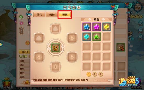 造梦西游5灵宠装备宝石镶嵌系统开启 造梦西游5灵宠装备如何镶嵌宝石