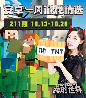 10.13-10.20安卓手机游戏一周精选