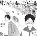 宫崎骏复出新作曝光 《你想活出怎样的人生?》2019年上映