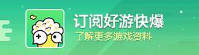 全民枪战2(枪友嘉年华)好游快爆App