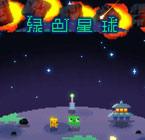 箱庭手游《绿色星球》系列突破400万下载!