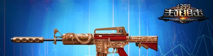 生死狙击M4A1-龙