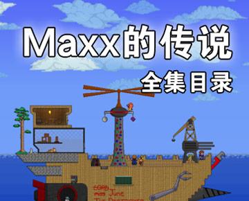 泰拉瑞亚《Maxx的传说》目录 泰拉瑞亚同人漫画