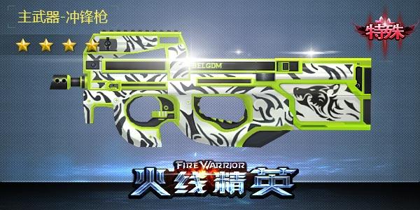 火线精英P90-极光
