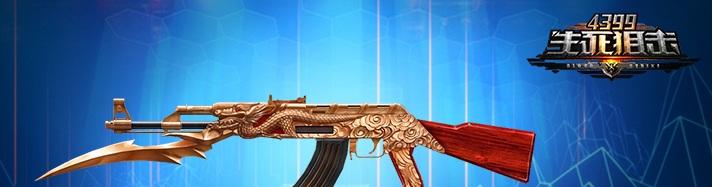 生死狙击AK47-龙