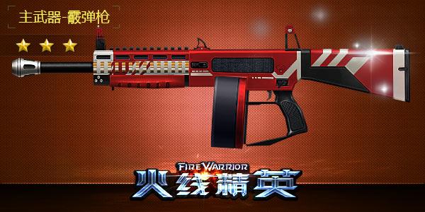 火线精英AA12-红锋