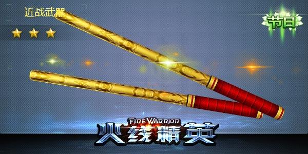 火线精英黄金双棍