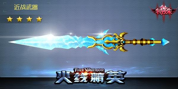 火线精英玄冰剑