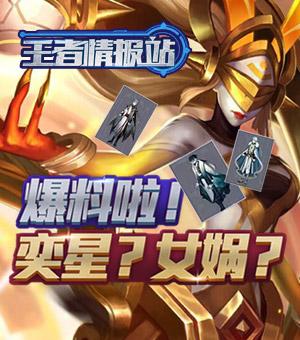 王者情报站:新英雄奕星曝光