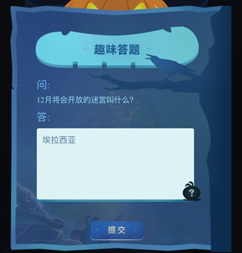 不思议迷宫万圣节特典答案 12月将会开放的迷宫叫什么?