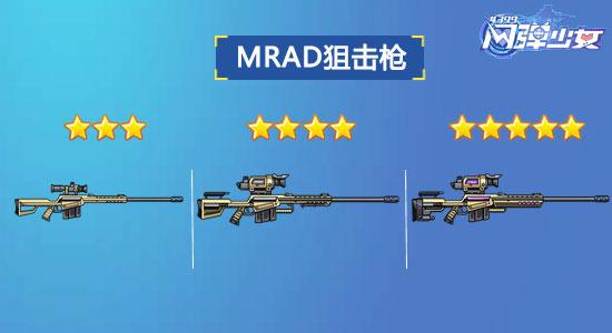 闪弹少女MRAD狙击枪