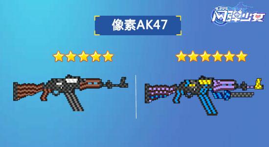 闪弹少女像素AK47