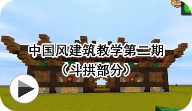 迷你世界古风建筑教程 怎么造古风楼