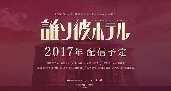 SEEC解謎新作《黃昏旅店》首张宣传图公开 将开启事前登录