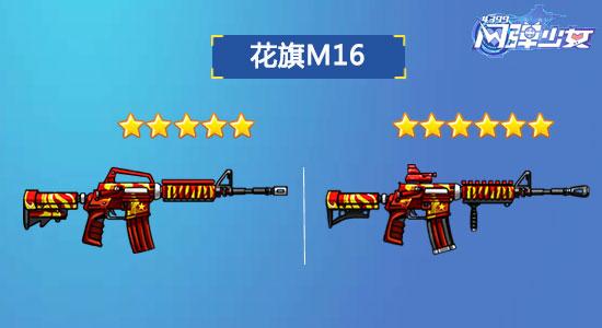 闪弹少女花旗M16