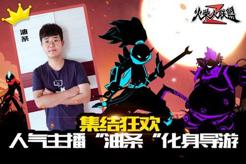 游戏资讯 正文  《火柴人联盟2》格斗竞技手游将于首发期间邀请人气