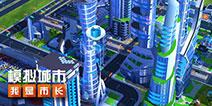 《模拟城市:我是市长》探班模范邻居NPC市长丹尼尔