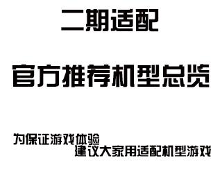 【二期适配】小米枪战跳伞适配机型一览 跳伞机型要求