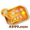 梦幻飞车高级金币卡(30天)