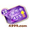 梦幻飞车高级金币卡(10天)