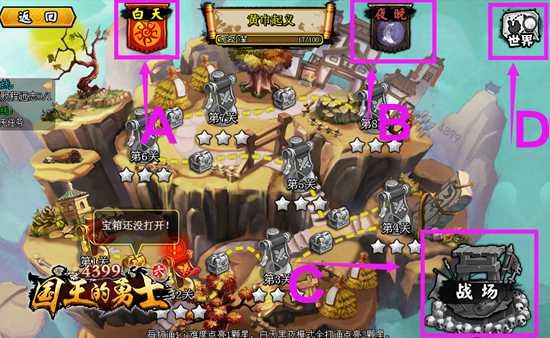 国王的勇士6世界出战地图
