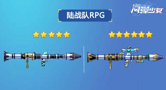 闪弹少女陆战队RPG