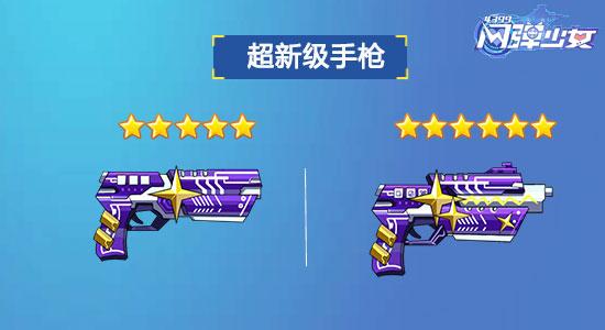 闪弹少女超新级手枪