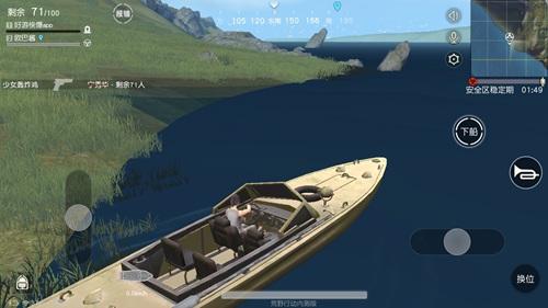 荒野行動怎麼開船