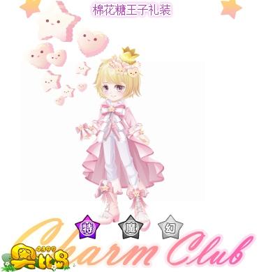 奥比岛棉花糖王子礼装图鉴