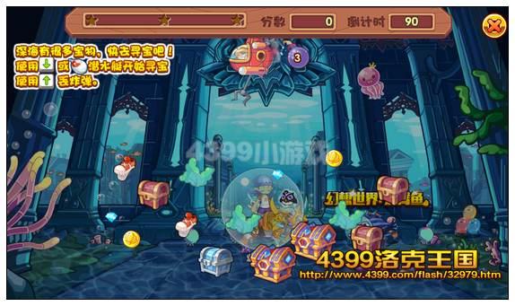 洛克王国海底寻宝