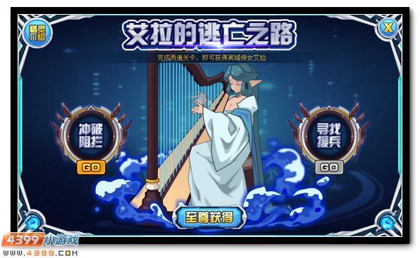 赛尔号冲出重围的艾拉 修罗大殿的侍女
