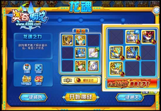奥奇传说璀璨龙魂光明王龙1